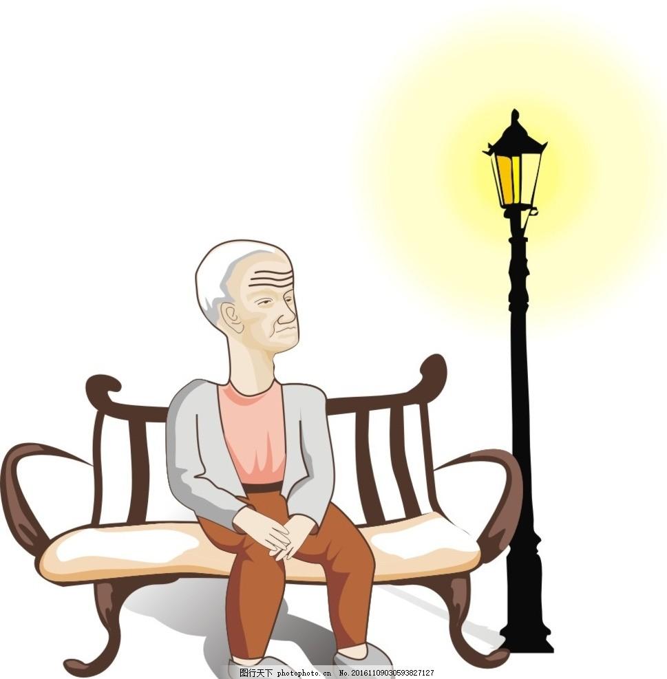 老人 卡通老人 孤独 失智老人 孤独老人 矢量 扁平化素材 失智失能