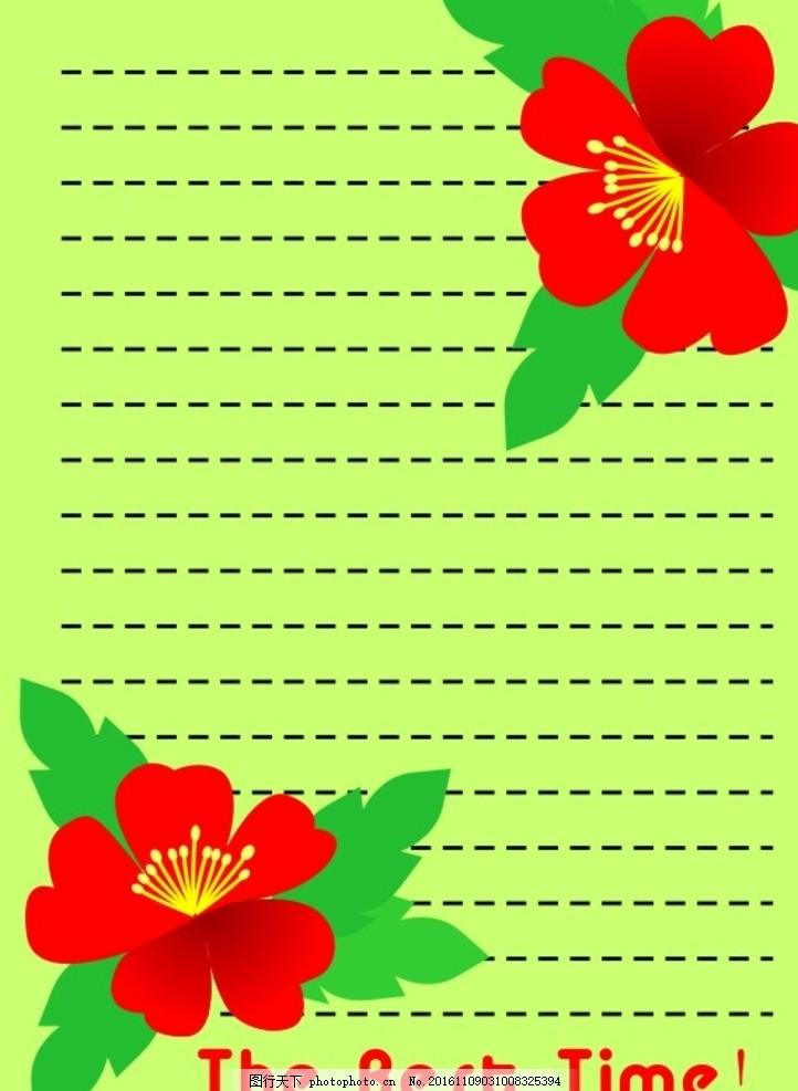 淡雅信纸 素雅信纸 可爱信纸 简约信纸 信纸背景 鲜花背景 信纸 设计