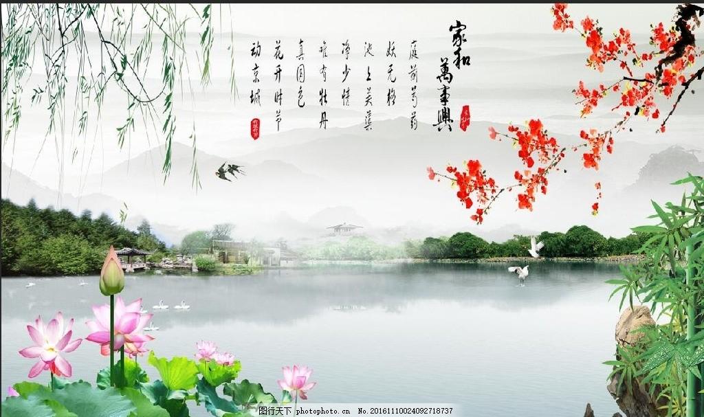 电视背景墙 白玉兰 飞鹤 柳条 荷花 风景画 风景 水墨江南 江南