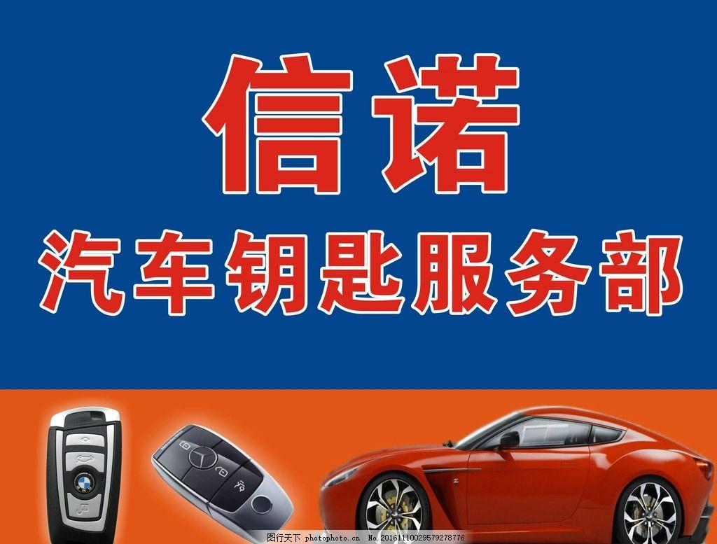 汽车锁匙招牌 钥匙服务招牌 宝马车钥匙 蓝底招牌 汽车招牌 设计 广告