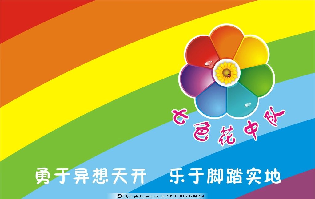 旗帜 七色花队旗 旗帜 七色花 队旗 七彩 班旗 设计 广告设计 广告