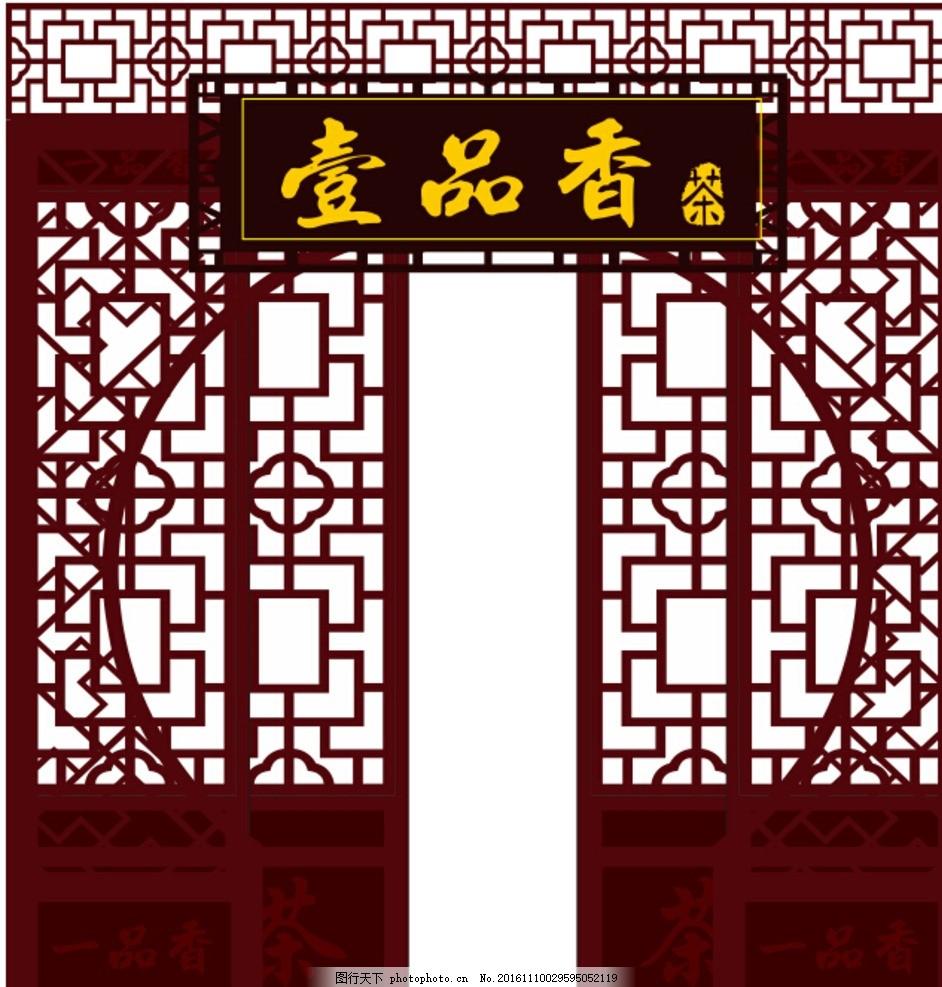 仿古雕花门 仿古门 门 雕花 门窗 牌匾 设计 广告设计 广告设计 cdr