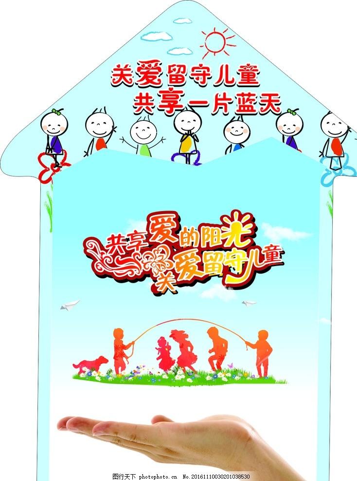 留守儿童海报 关爱 留守 儿童 海报 异形 设计 广告设计 展板模板 cdr
