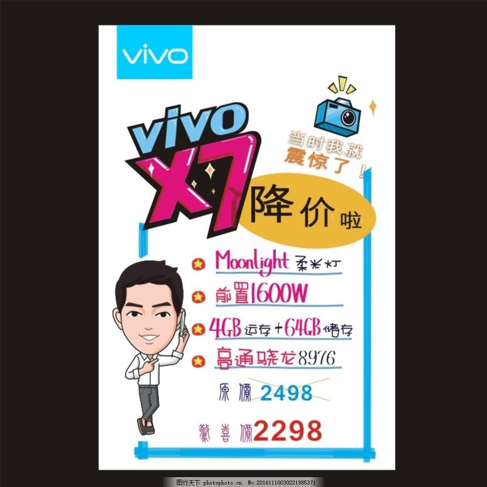 中国移动 手机海报 vivox7 手机专卖海报 vivox7海报 vivo海报 手绘