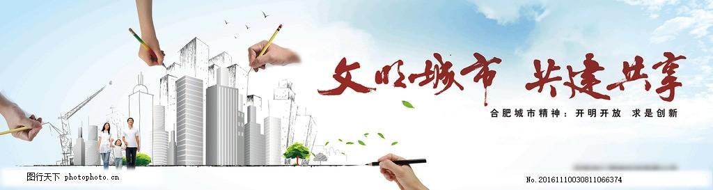 公益 广告 文明城市 共建