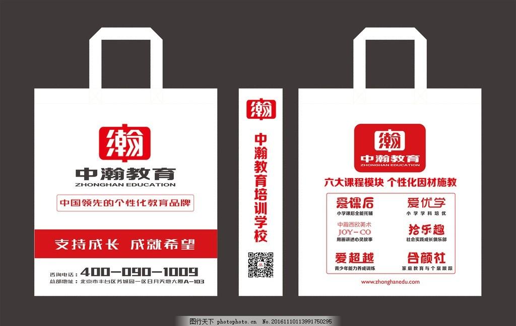 中瀚教育 个性化教育 教育培训 手提袋 青少年教育 设计 广告设计
