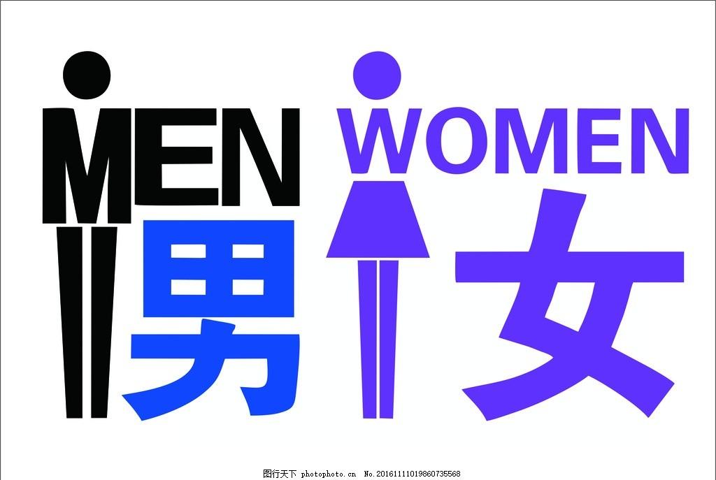 wc        卫生间标语 wc标语 wc指示牌 创意 设计 标志图标 公共标识图片