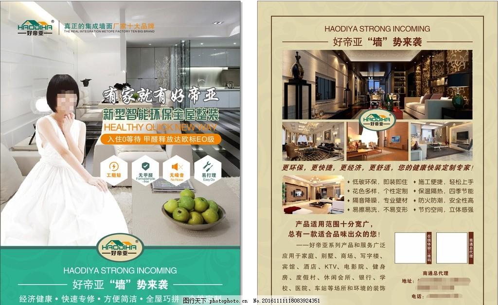 单页 装修 装饰 全屋整装 好帝亚 集成墙面 设计 广告设计 dm宣传单