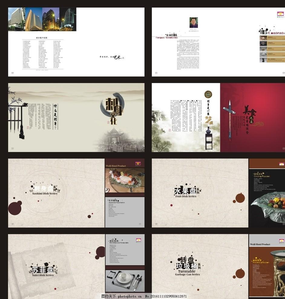 餐厅画册 酒店 餐厅 画册 高档 奢华 大气 画册排版 欧式 画册设计