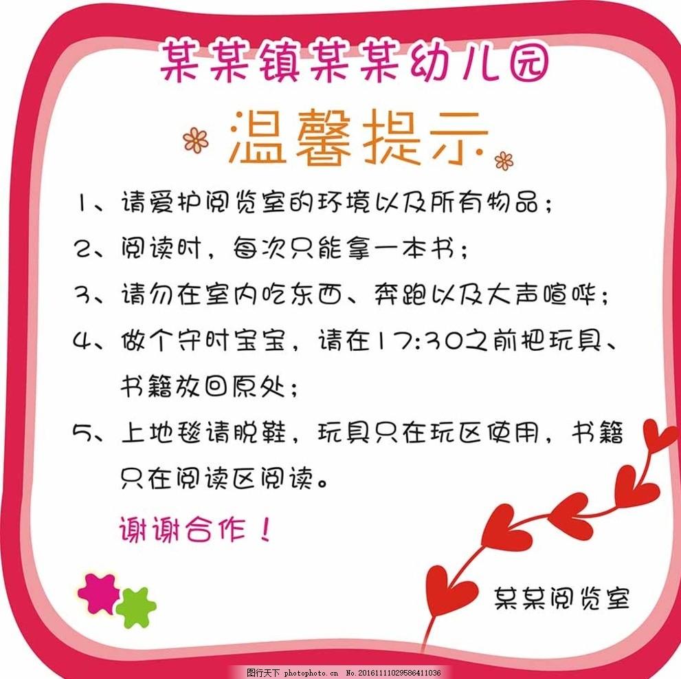 阅览室温馨提示 可爱 幼儿园 制度牌 简单 粉色 爱心