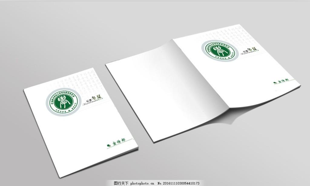 学校笔记本封面      笔记本封皮 记录本 学生笔记本 封面设计 学生会