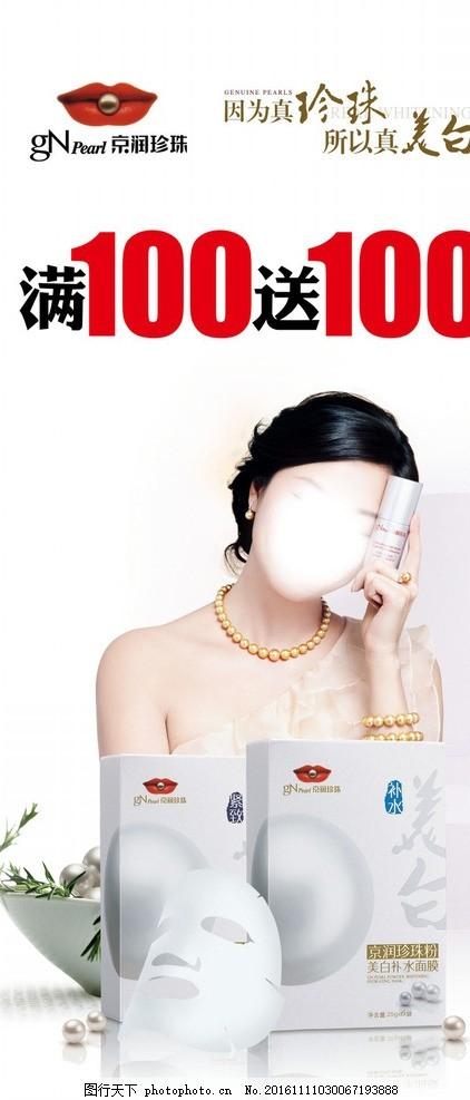 安哲南明 京润珍珠 徐静蕾 面膜 买就送 满就送 海报 pop 宣传画 设计图片