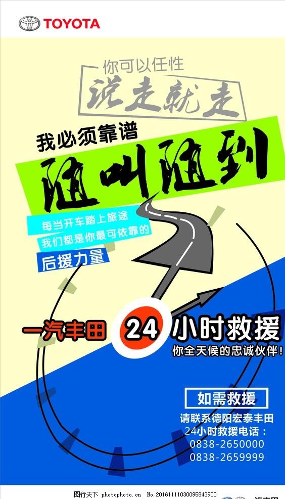 24小时救援 一汽丰田 随叫随到 汽车救援 救援海报