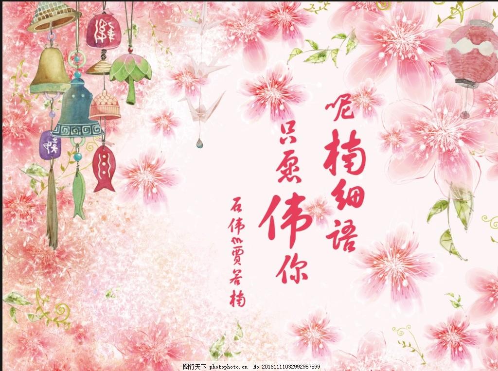 婚礼喷绘 日系 粉色 樱花 风铃 婚礼 设计 psd分层素材 背景素材 20