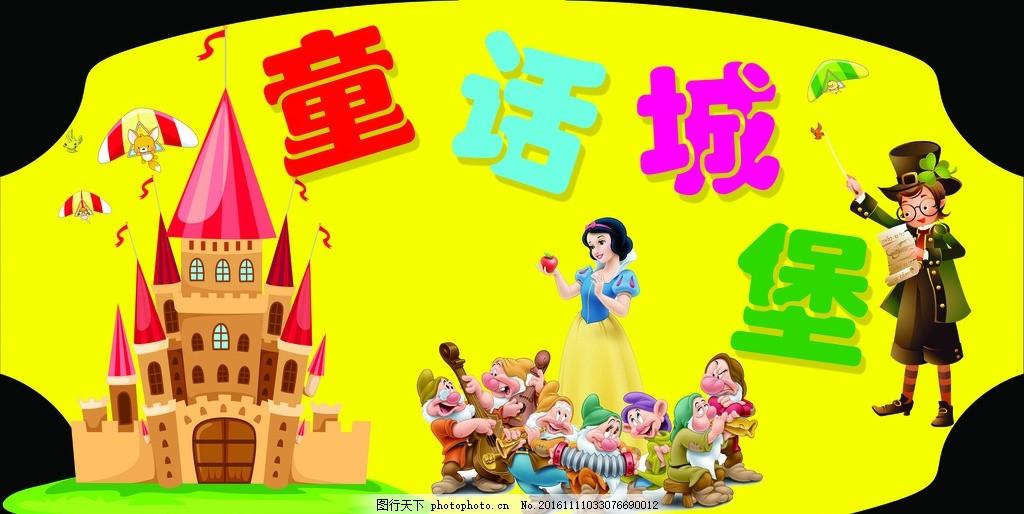 宝宝乐园 童话城堡 幼儿园吊牌 幼儿园背景 幼儿园展板 幼儿园标牌