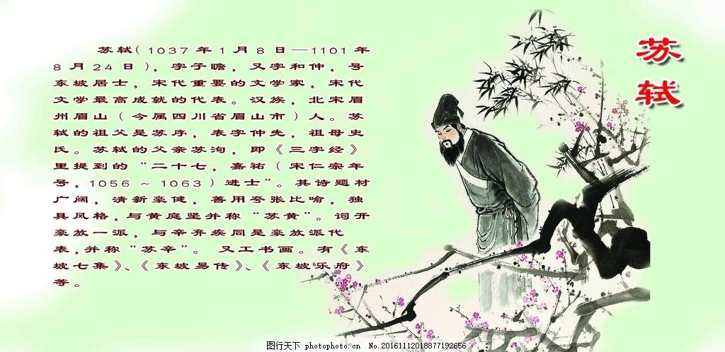 苏轼 古代名人 诗人 传统文化 校园文化 设计 文化艺术 传统文化 72