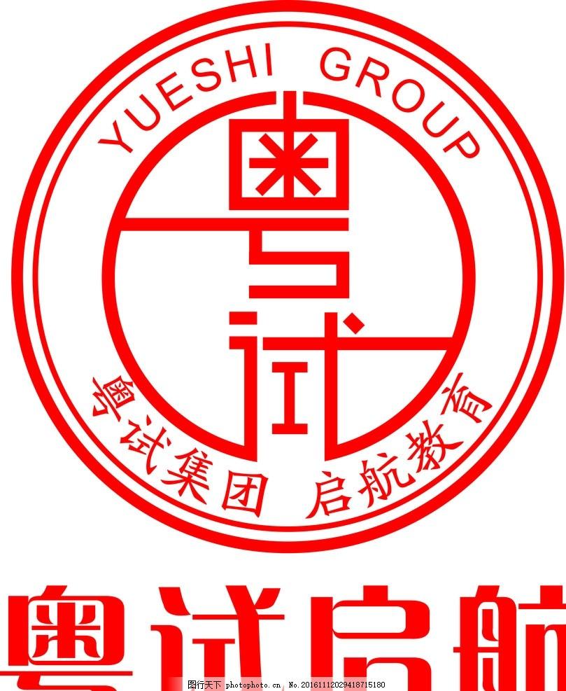 启航教育 粤试集团      标识 设计 广告设计 logo设计 cdr