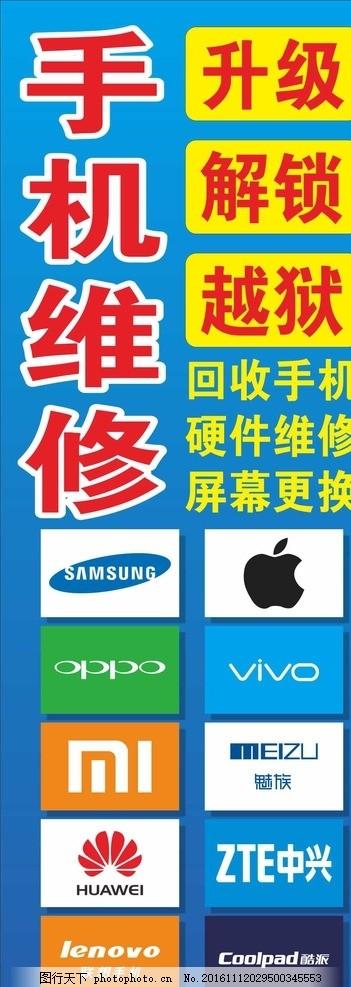 小米维修服务,手机品牌华为手机小米三星-图手机苹果安装驱动程序图片