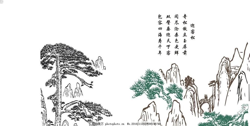 国画 简笔画 手绘 线稿 1024_518
