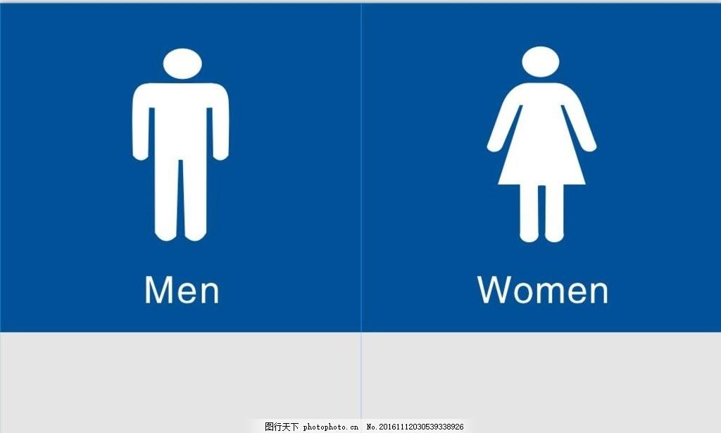 厕所标志牌 pvc牌子 男厕所 女厕所 卡通男女 设计 广告设计 卡通设计