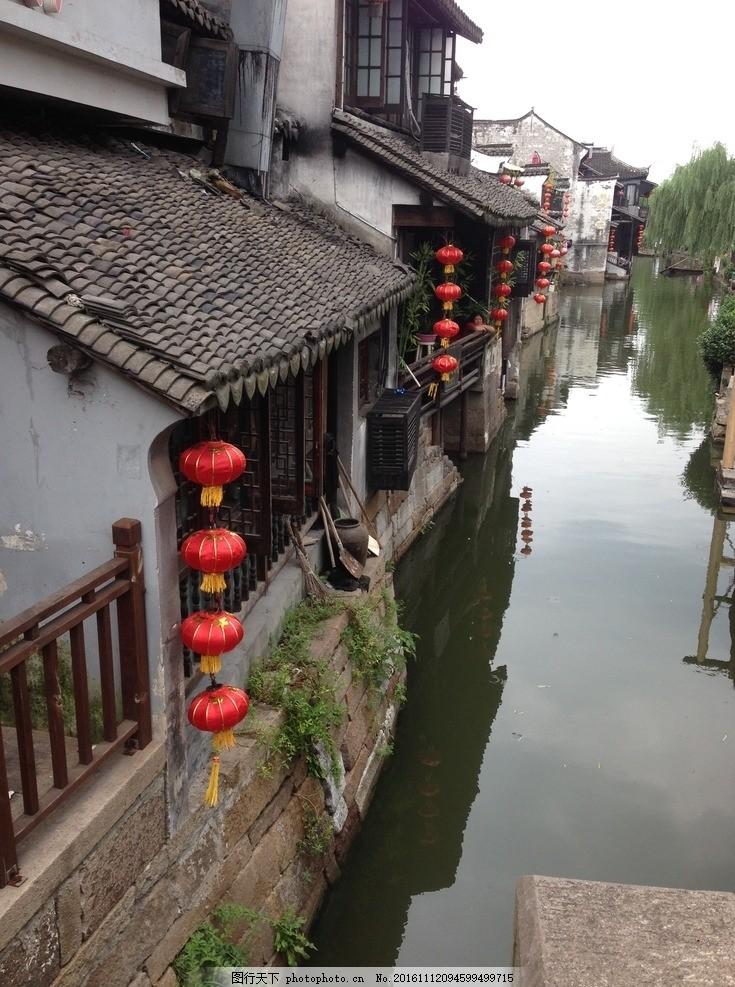 江南水乡 嘉兴 西塘 嘉善 老房子 摄影 自然景观 自然风景