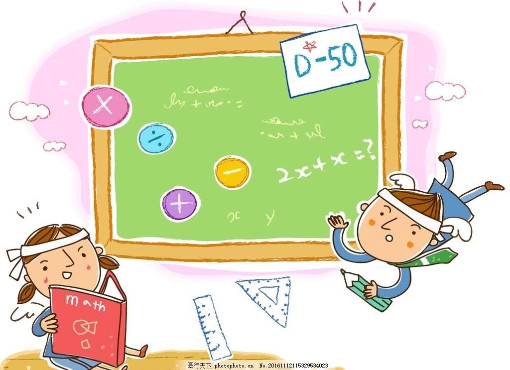 卡通动漫教室人物素材 卡通背景 梦幻背景 儿童卡通 动物 学生 温馨家