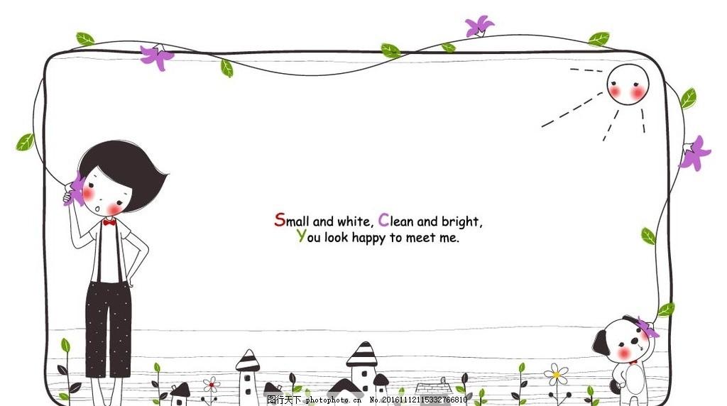 儿童游玩 梦幻风景 小学卡通画 浪漫小清新 卡通城市 花纹边框 卡通