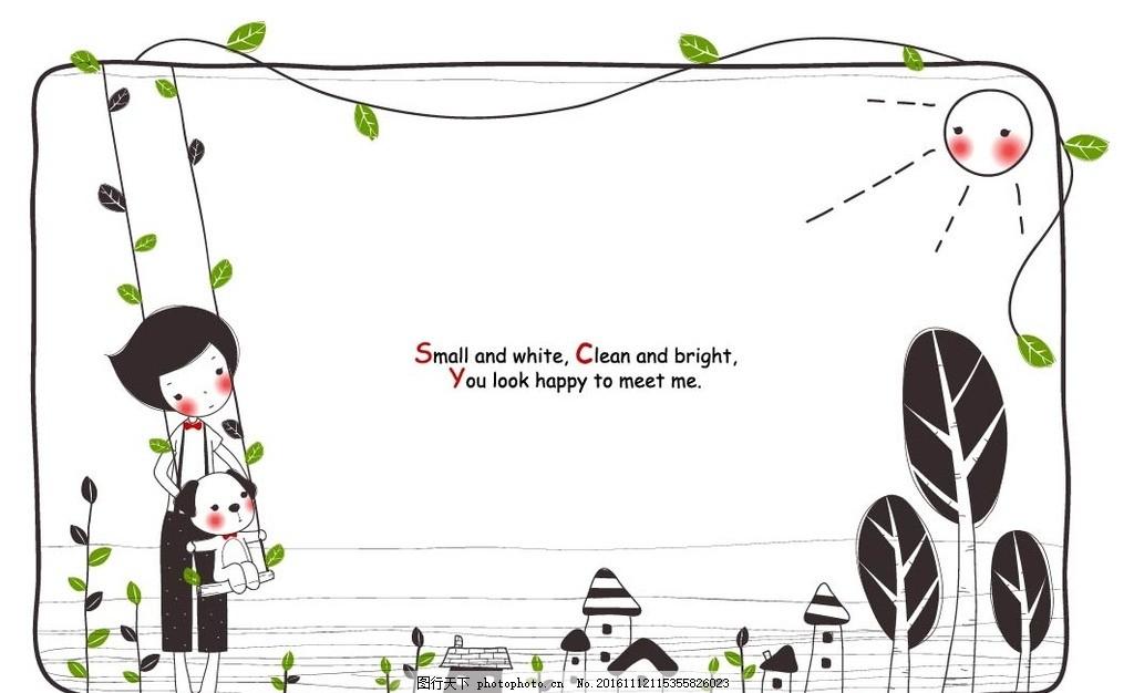 设计素材 卡通背景 梦幻背景 儿童卡通 运动 可爱人物 学校 学生 温馨