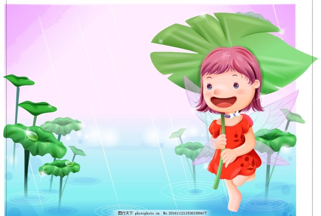 雨伞 精灵 小女孩 ai 女孩 卡通女孩 荷塘 设计 动漫动画 动漫人物 ai