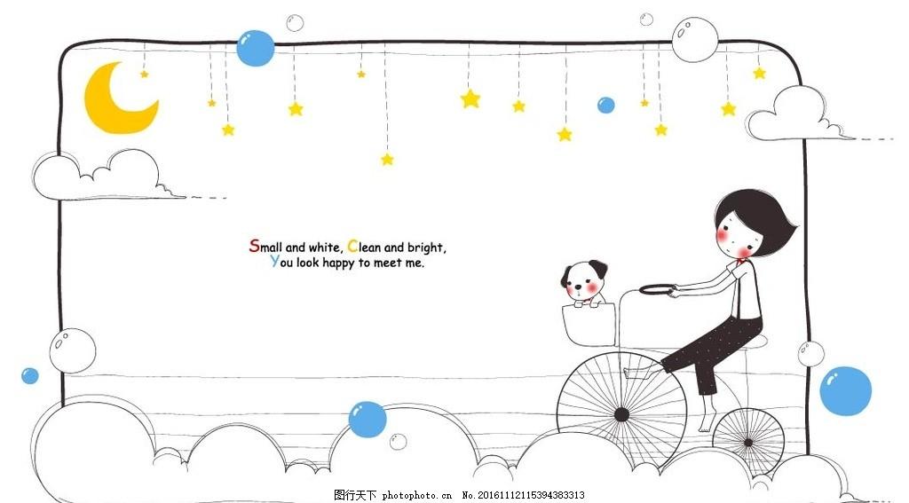 人物云彩背景素材 卡通背景 梦幻背景 儿童卡通 动物 运动 可爱人物