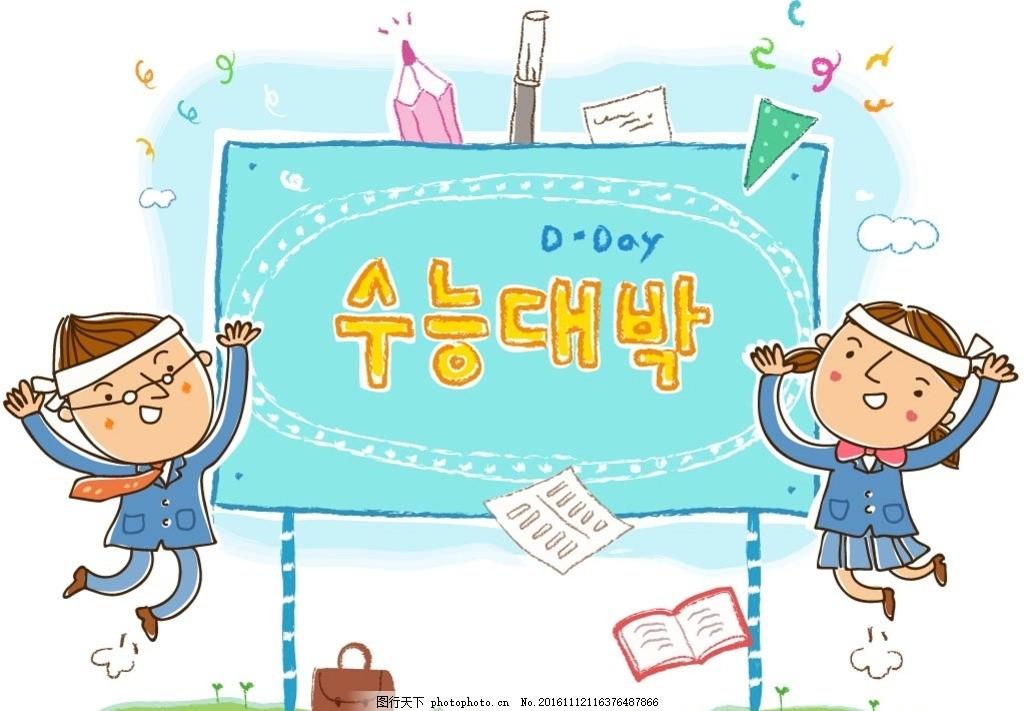 卡通教室人物素材 卡通背景 梦幻背景 儿童卡通 动物 学生 温馨家庭