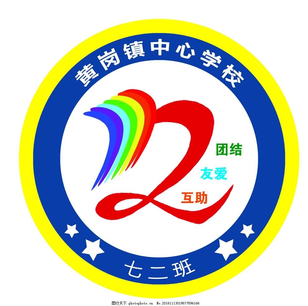 七二班班徽 班徽 七二班 七年级二班 初中 初中班徽 设计 标志图标图片