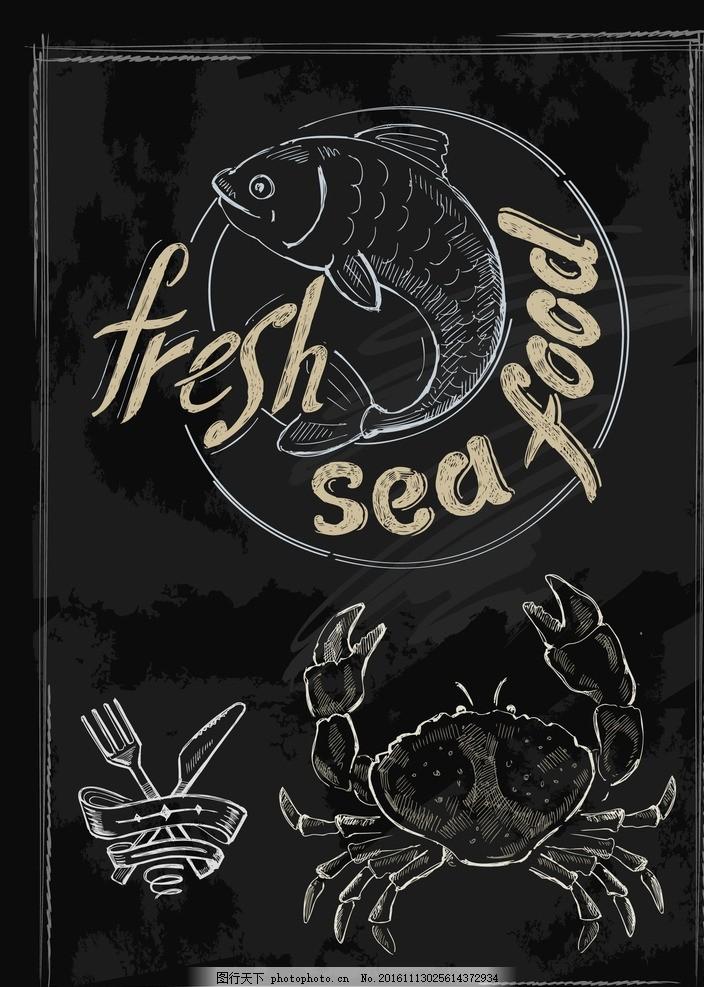 鱼和蟹 鱼 螃蟹 刀 叉子 美食 黑板 粉笔画 设计 生活百科 餐饮美食图片