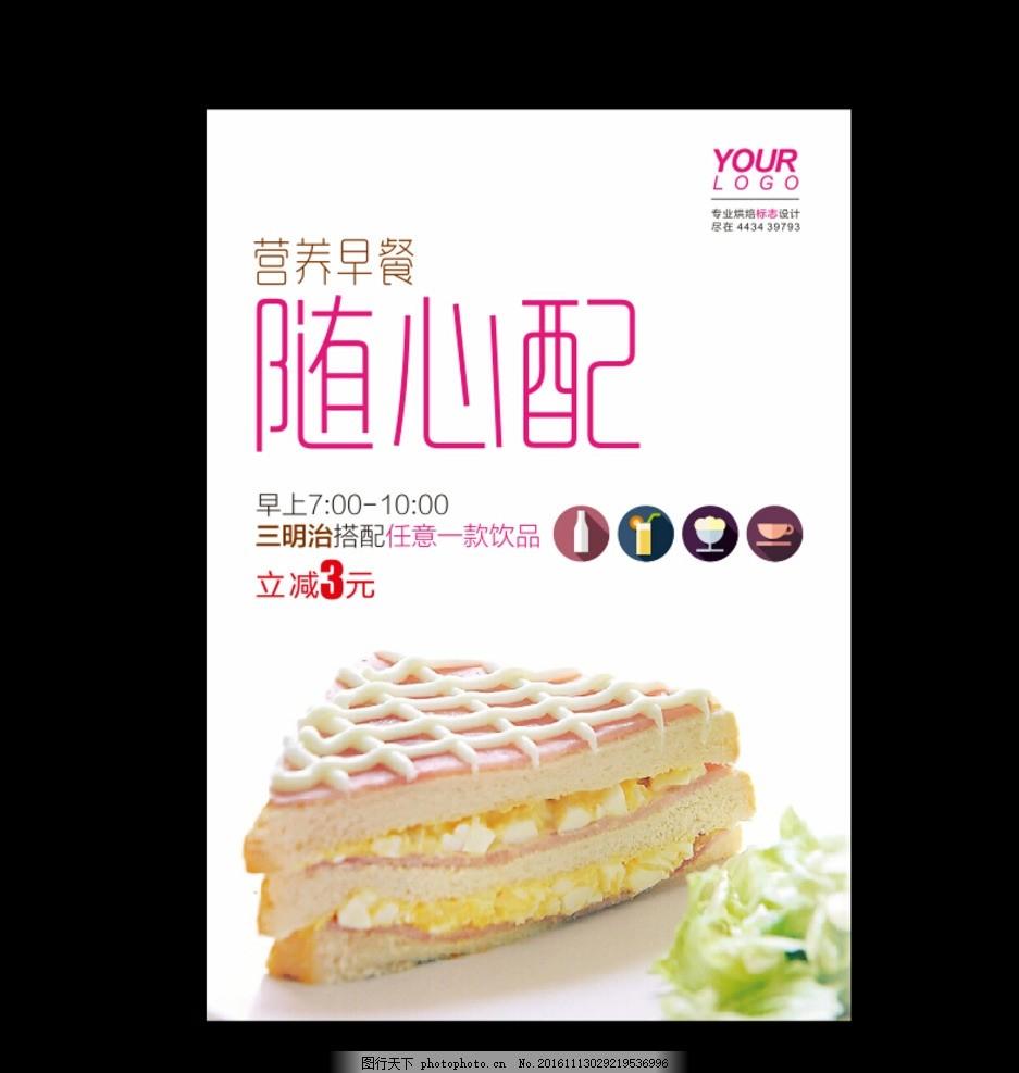 烘焙广告 面包店 面包店广告 海报 单页 折页…… 设计 广告设计 招贴