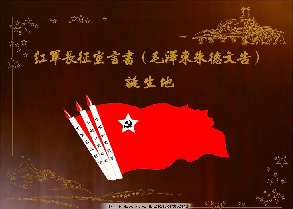 红军长征宣言 简笔画 矢量 红旗