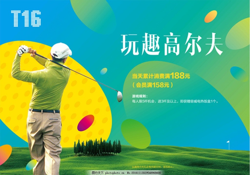 舞台 背景板 房地产活动 房地产广告 广告设计 平面设计 球杆 高尔夫