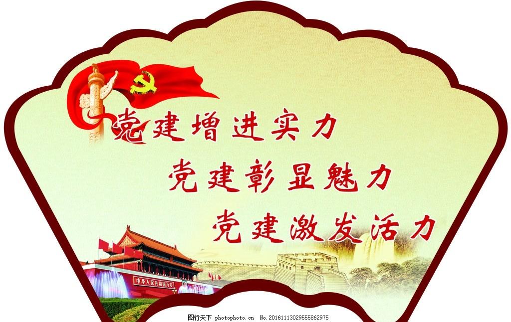 党建标语 非公党建标语 天安门 长城 异形 扇形 源文件