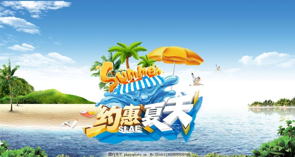 夏季宣传单 超市夏季海报 商场夏季海报 夏天超市海报 夏季吊旗 清爽