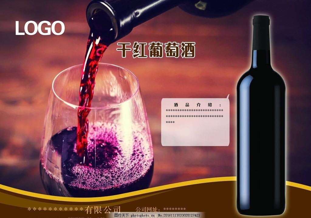 干红葡萄酒海报