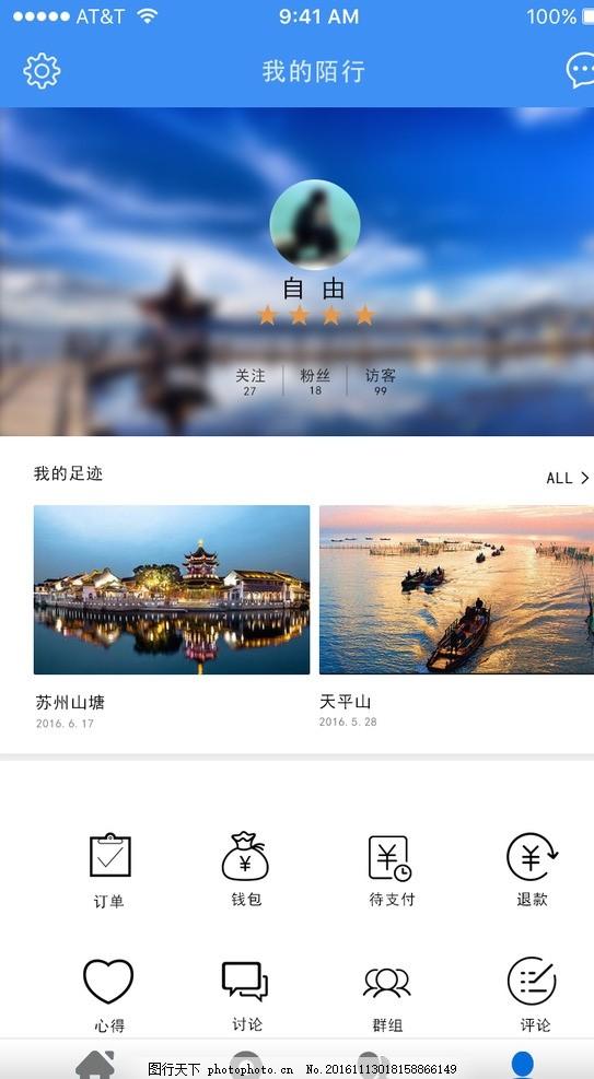app个人主页设计 app 手机界面 设计 个人主页 简约 文艺 设计 移动