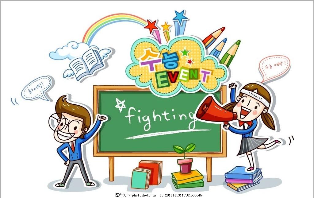 卡通教室读书素材 卡通背景 梦幻背景 儿童卡通 动物 运动 可爱人物