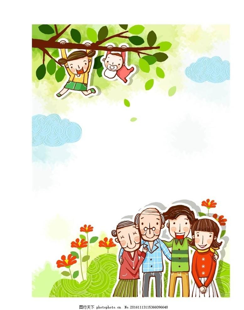 全家福人物素材 卡通背景 梦幻背景 儿童卡通 动物 运动 可爱人物图片