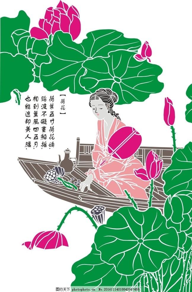 壶 莲花 莲藕 荷花丛中美人 硅藻泥图片 贝壳粉矢量图 荷叶 荷花 船