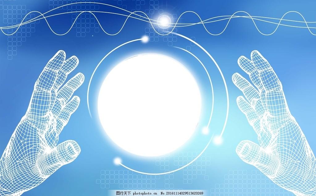 蓝色 手 科技 科技背景 科技展板 高科技 高科技背景 商务科技 现代