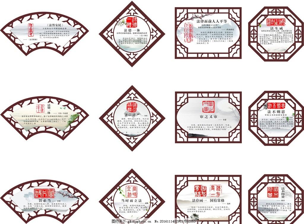 法院墙画 名人名言 名人名言 法律 扇形边框 六棱形边框 长方形边框