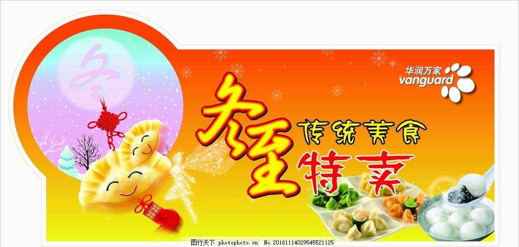 冬至元宵广告 汤圆 汤圆海报 汤圆展架 汤圆促销活动 元宵节 元宵节