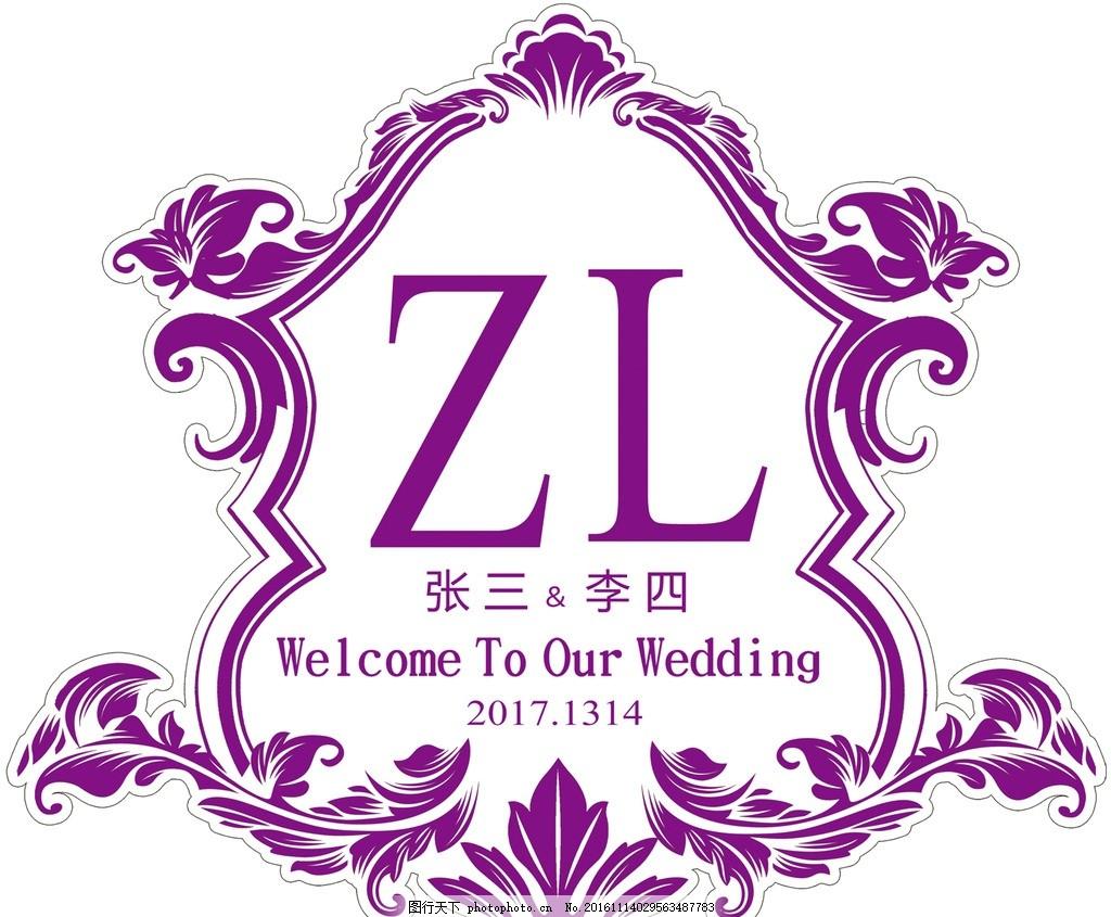 婚庆名字牌 名字 造型名字 欧式 欧式婚礼 高端 奢华 婚庆 结婚 logo