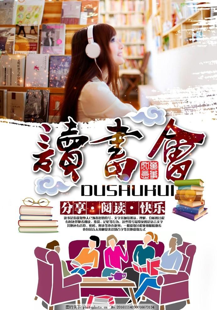世界读书日 书香校园 图书馆 校园 学校 设计 广告设计 海报设计 300