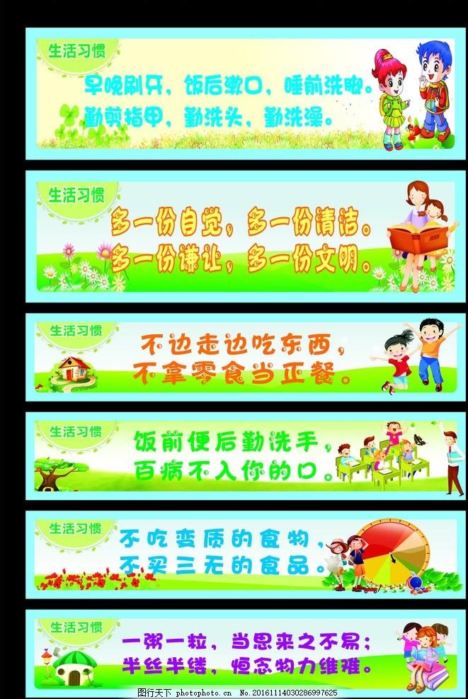 小学餐厅文化 小学展版 生活习惯 卡通图 卡通人物图片