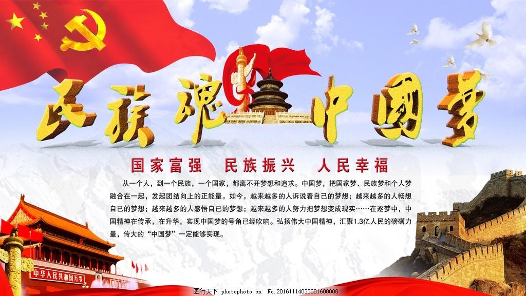 民族魂 中国梦